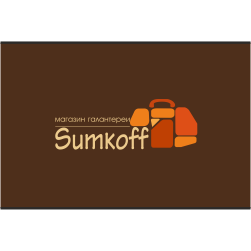 Сумкоф