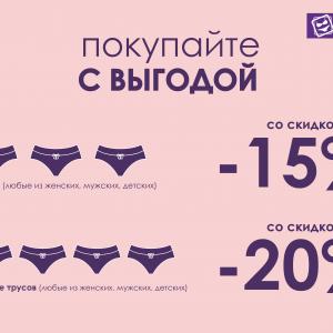 Покупайте с выгодой в 16DEN