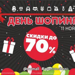 День шопинга — скидки до 70%