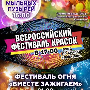 Фестивальный день для всей семьи в Оренбурге 29 сентября!