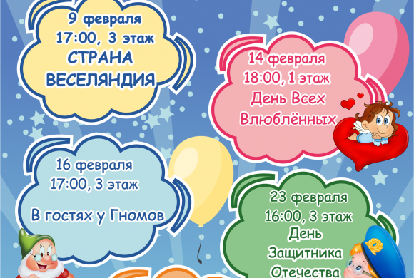 Праздники в ТРЦ Новый мир!